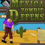 Мексиканская защита от зомби