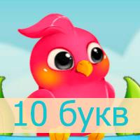 Птица Говорун — Ответы на слова из 10 букв