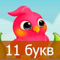 Птица Говорун — Ответы на слова из 11 букв