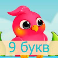 Птица говорун игра ответы 7букв картинка