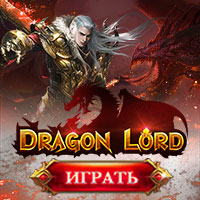 Dragon Lord (Лорд Драконов)
