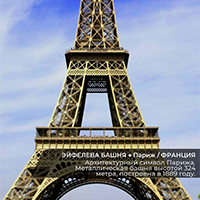 WOW — ответы Франция — Эйфелева Башня