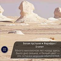 WOW — ответы Египет — Белая пустыня