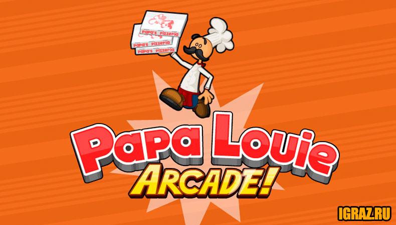 Игры Папа Луи