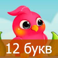 Игра Птица Говорун — Ответы на слова из 12 букв