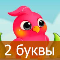 Птица Говорун — Ответы на слова из 2 букв