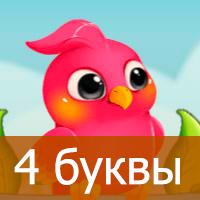 Игра Птица Говорун — Ответы на слова из 4 букв
