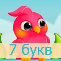 Птица Говорун — Ответы на слова из 7 букв
